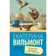 Книга «Путешествие оптимистки».