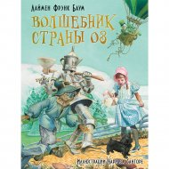 Книга «Волшебник страны Оз».