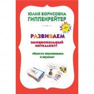 Книга «Психологические игры и занятия с детьми».