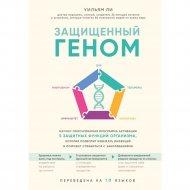 «Защищенный геном» Ли У.