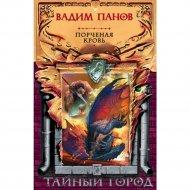Книга «Порченая кровь».