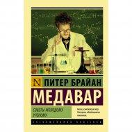 Книга «Советы молодому ученому».