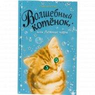 Книга «Волшебный котенок, или летние чары» С.Бентли.