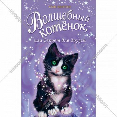 Книга «Волшебный котёнок или секрет для друзей» С. Бентли.