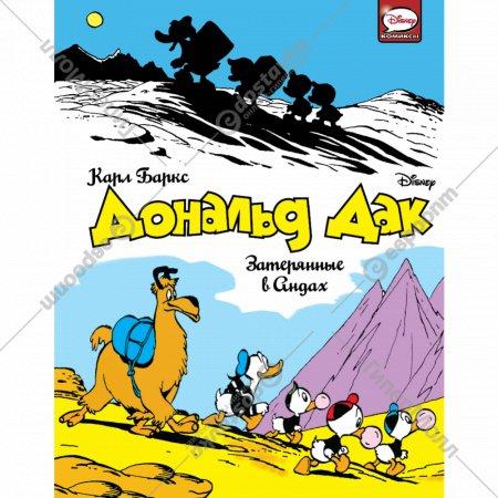 Книга «Дональд Дак. Затерянные в Андах».