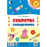Набор для детского творчества «Секреты Самоделкина. 4-5 лет».