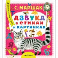 Книга «Азбука в стихах и картинках».