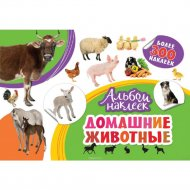 Альбом наклеек «Домашние животные».