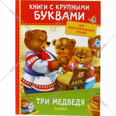 Книга сказки «Три медведя». Художник Д. Лемко.
