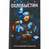 Книга «Песни созвездия гончих псов» И.Охлобыстин.