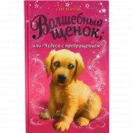 Книга «Волшебный щенок или чудеса с превращением» С.Бентли.