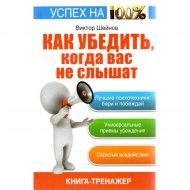 Книга-тренажер «Как убедить, когда вас не слышат» Шейнов В.П.