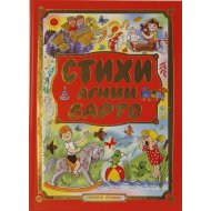 Книга для детей «Стихи Агнии Барто» Барто А.Л.