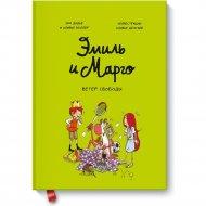 Книга «Эмиль и Марго. Ветер свободы».