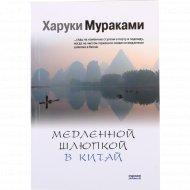 Книга «Медленной шлюпкой в Китай» Х.Мураками.