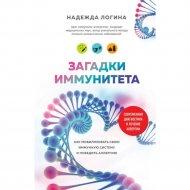 «Загадки иммунитета» Логина Н.