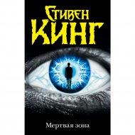 Книга «Мертвая зона».