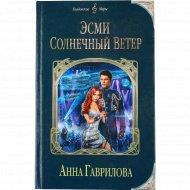Книга «Эсми солнечный ветер» А.С.Гаврилова.