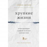 Книга «Хрупкие жизни» Стивен Уэстаби.