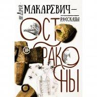 Книга «Остраконы».