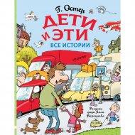 Книга «Дети и Эти. Все истории».