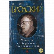 Книга «Малое собрание сочинений» И. Бродский.