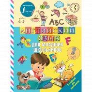 Книга «Англ язык для младших школьников».