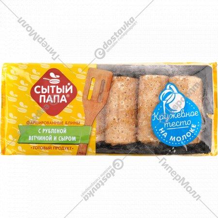 Блины быстрозамороженные «Сытый папа» с ветчиной и сыром, 350 г.
