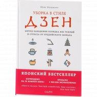 Книга «Уборка в стиле дзен» Шуке Мацумото.