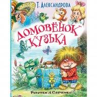 Книга «Домовёнок Кузька и другие сказки».
