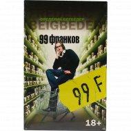 Книга «99 франков» Ф. Бегбедер.