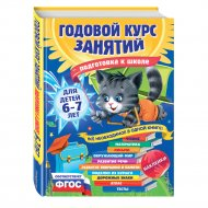 Книга «Годовой курс занятий: для детей 6-7 лет. Подготовка к школе».