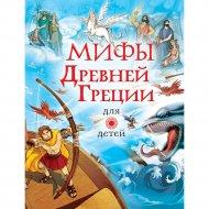 Книга «Мифы Древней Греции для детей».