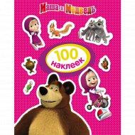 Наклейки «100 наклеек. Маша и Медведь. Розовая».