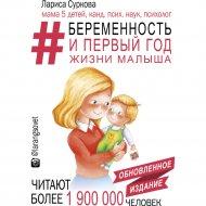 Книга «Беременность и первый год малыша».