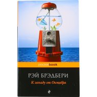 Книга «К западу от октября» Рэй Брэдбери.