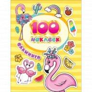 Наклейки «100 наклеек. Фламинго».