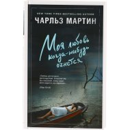 Книга «Моя любовь когда-нибудь очнется» Чарльз Мартин.