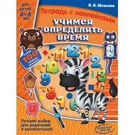 Книга «Ребенок от 3 до 7 лет».