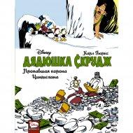 Книга «Дядюшка Скрудж. Пропавшая корона Чинги».
