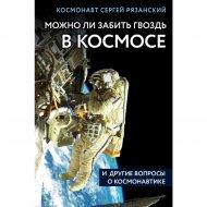 Книга «Можно ли забить гвоздь в космосе».
