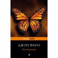 Книга «Коллекционер» Джон Фаулз.