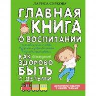 Книга «Главная книга о воспитании: как».
