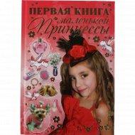 Книга «Первая книга маленькой принцессы» Д.И. Ермакович.