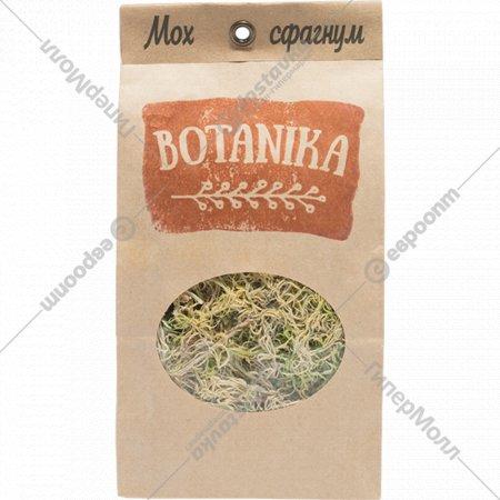 Мох Сфагнум «Botanica» 1 л.
