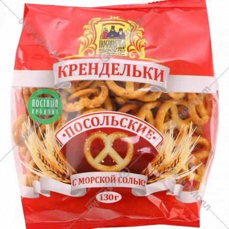 Крендельки «Посольские» с морской солью, 130 г.