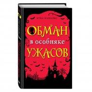 Книга «Обман в особняке ужасов (выпуск 3)».