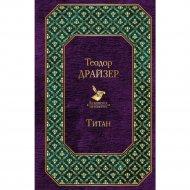 Книга «Титан» Т. Драйзер.