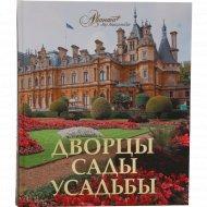 Книга «Дворцы.Сады. Усадьбы».