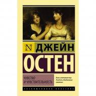 Книга «Чувство и чувствительность».